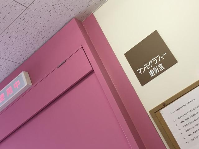 乳がん術後1年検診